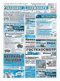 Выпуски газет дзержинские частные объявления безплатные авто объявления услуги