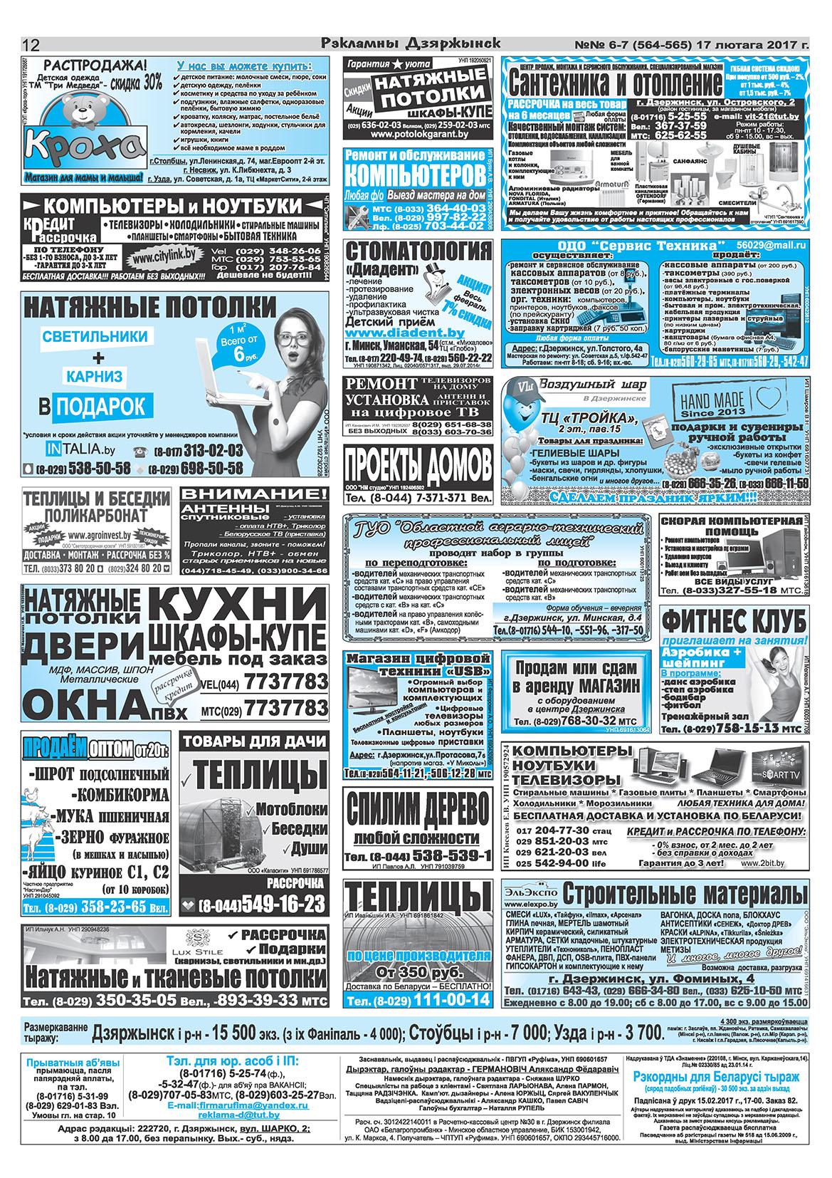 Дзержинское телевидение поздравление телепочта